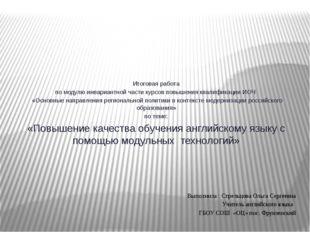 Итоговая работа по модулю инвариантной части курсов повышения квалификации И