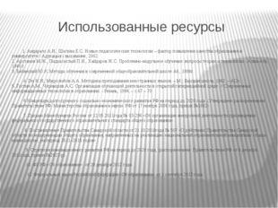 Использованные ресурсы 1. Андарало А.И., Шилова Е.С. Новые педагогические тех