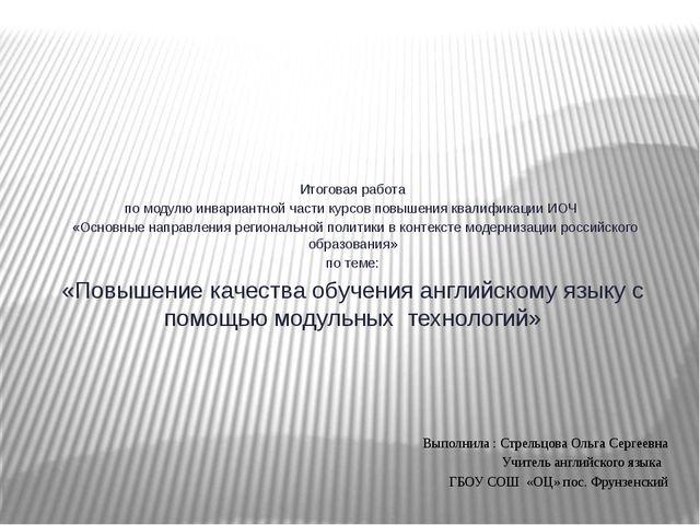 Итоговая работа по модулю инвариантной части курсов повышения квалификации И...