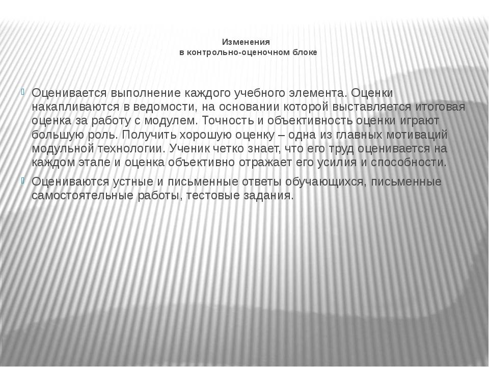 Изменения в контрольно-оценочном блоке Оценивается выполнение каждого учебн...
