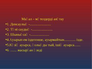 Мақал – мәтелдерді аяқтау 1. Денсаулық -........................ 2. Тәні сау