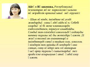 Айгүл Нәшкенова,Республикалық психиатрия және наркология ғылыми-тәжірибелік