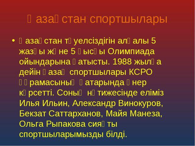 Қазақстан спортшылары Қазақстан тәуелсіздігін алғалы 5 жазғы және 5 қысқы Оли...