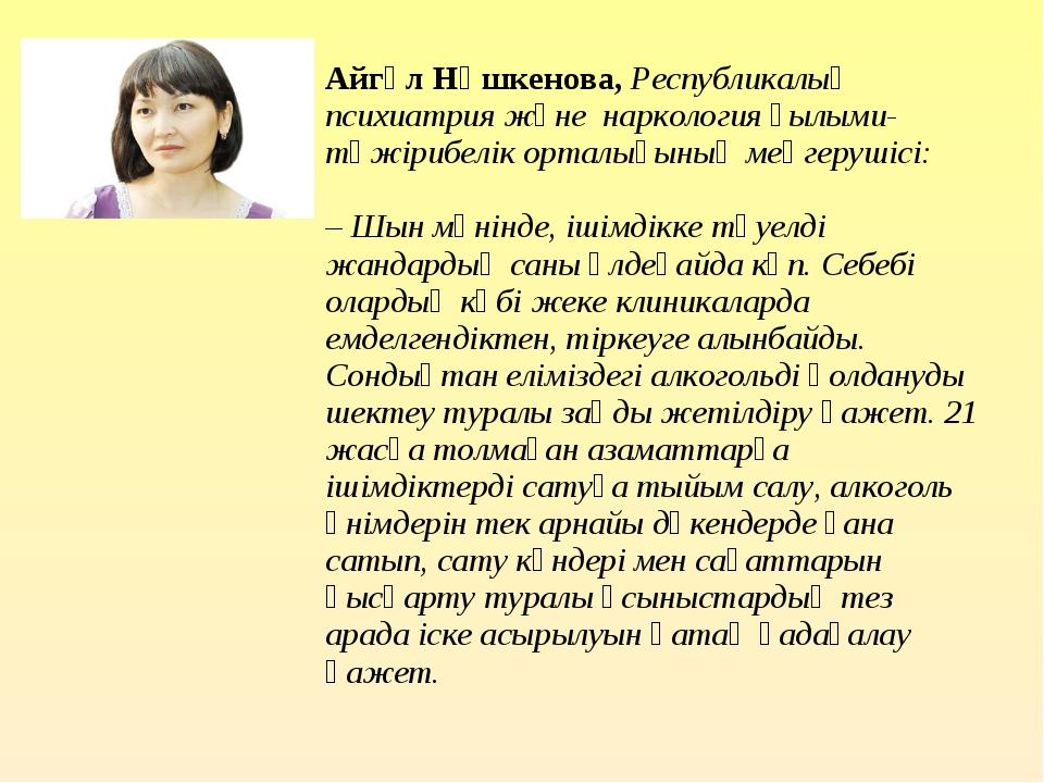 Айгүл Нәшкенова,Республикалық психиатрия және наркология ғылыми-тәжірибелік...
