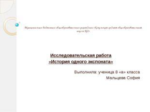 Муниципальное бюджетное общеобразовательное учреждение «Козульская средняя о