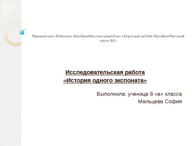 Муниципальное бюджетное общеобразовательное учреждение «Козульская средняя о...