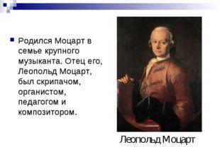 Леопольд Моцарт Родился Моцарт в семье крупного музыканта. Отец его, Леополь