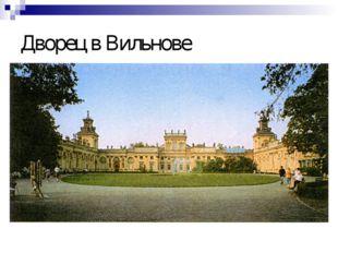 Дворец в Вильнове
