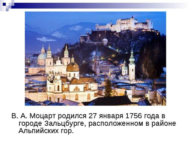 В. А. Моцарт родился 27 января 1756 года в городе Зальцбурге, расположенном в...