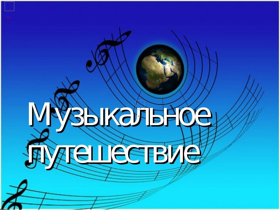 Музыкальное путешествие