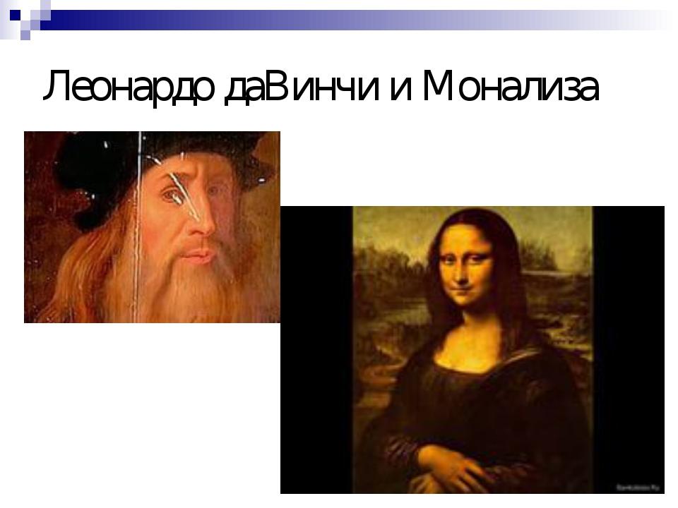 Леонардо даВинчи и Монализа