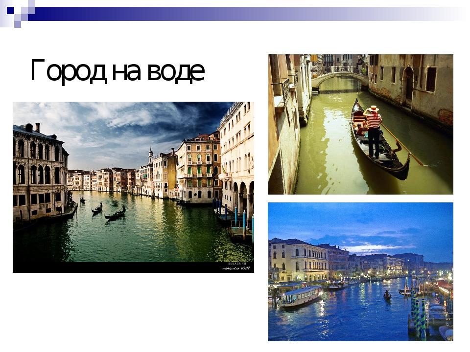 Город на воде