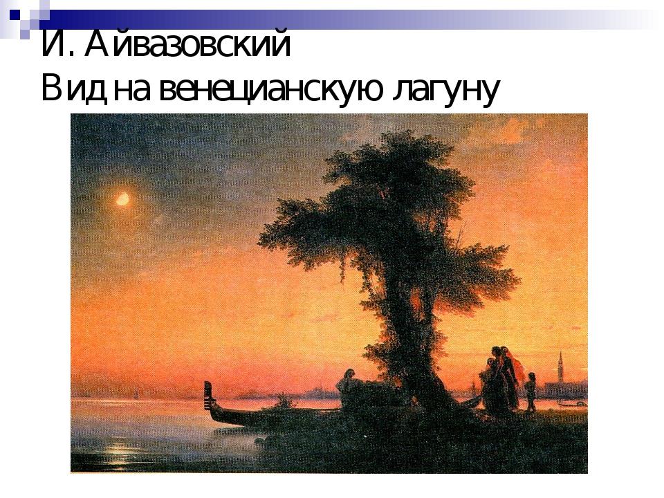 И. Айвазовский Вид на венецианскую лагуну