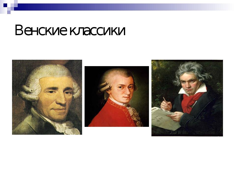 Венские классики