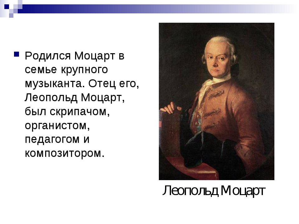 Леопольд Моцарт Родился Моцарт в семье крупного музыканта. Отец его, Леополь...
