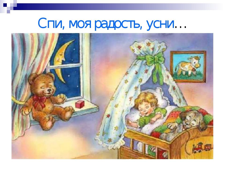 Спи, моя радость, усни…
