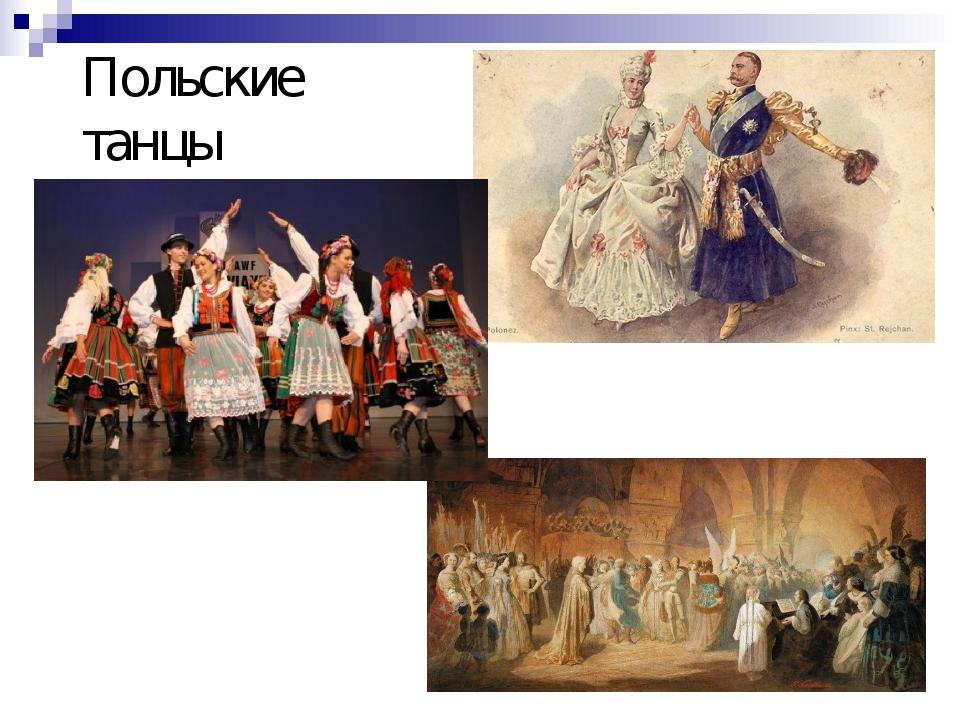 Польские танцы