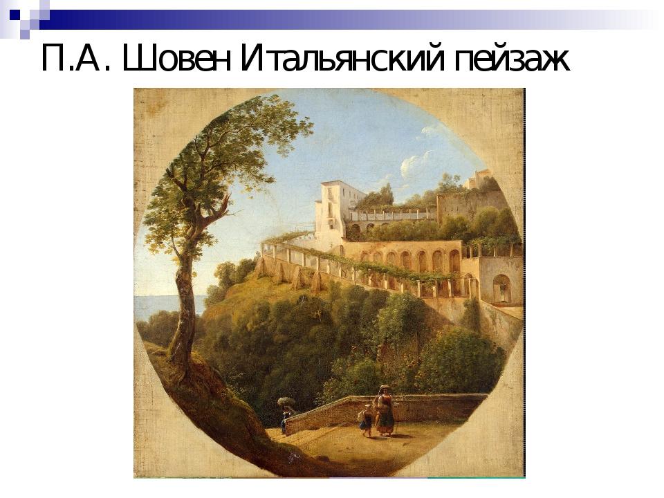 П.А. Шовен Итальянский пейзаж
