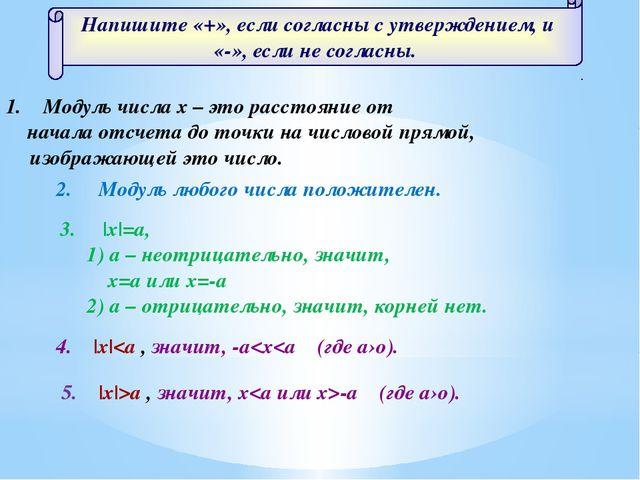 Напишите «+», если согласны с утверждением, и «-», если не согласны. 3. |х|=а...