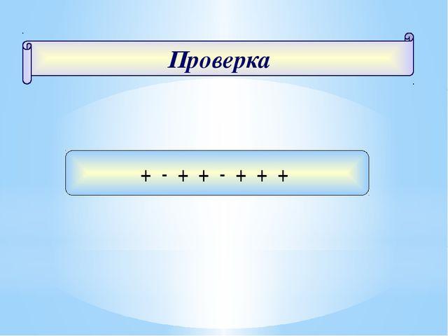 Проверка + - + + - + + +