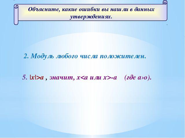Объясните, какие ошибки вы нашли в данных утверждениях. 2. Модуль любого числ...