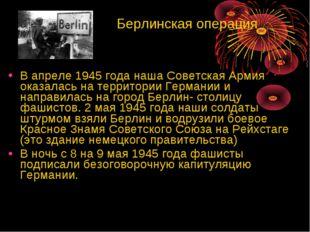 В апреле 1945 года наша Советская Армия оказалась на территории Германии и на