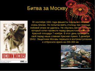 Битва за Москву 30 сентября 1941 года фашисты подошли к Москве очень близко.