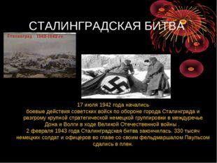 СТАЛИНГРАДСКАЯ БИТВА 17 июля 1942 года начались боевые действия советских вой