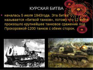 КУРСКАЯ БИТВА началась 5 июля 1943года. Эта битва называется «битвой танков»,