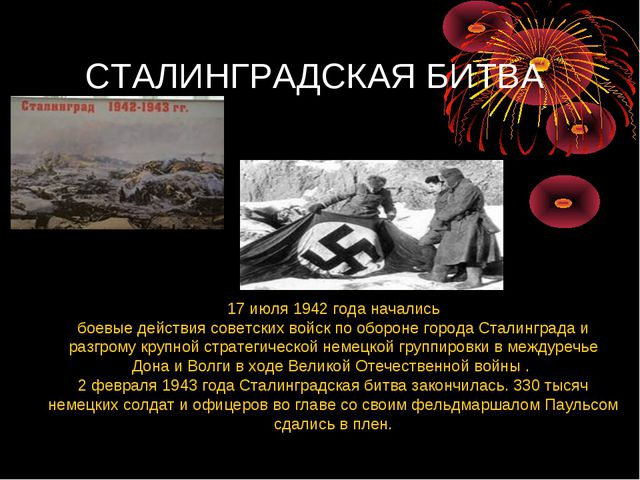 СТАЛИНГРАДСКАЯ БИТВА 17 июля 1942 года начались боевые действия советских вой...