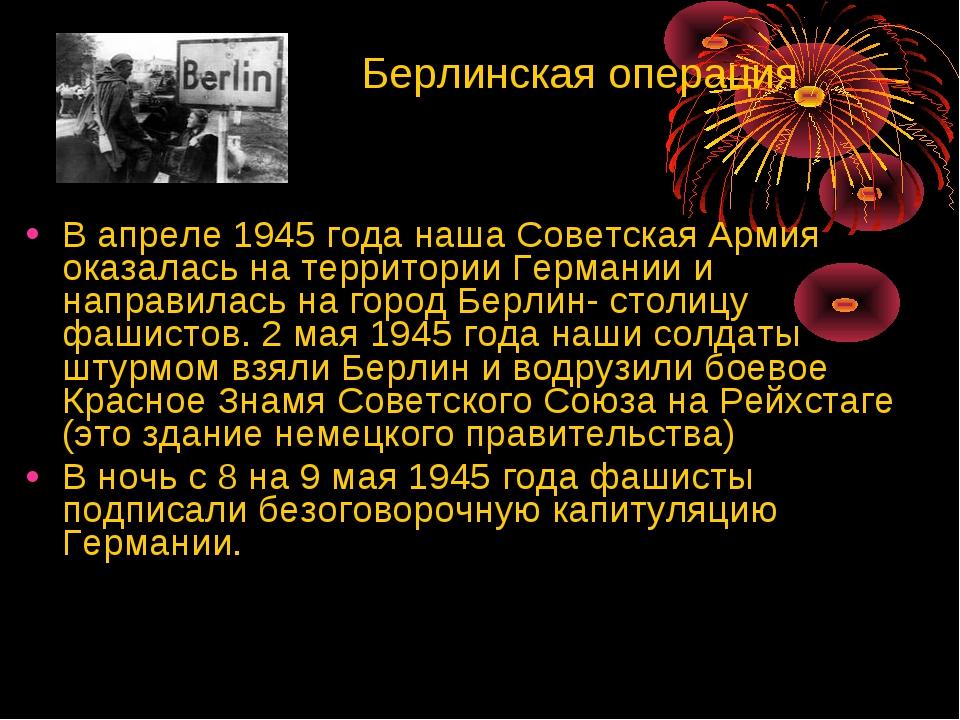 В апреле 1945 года наша Советская Армия оказалась на территории Германии и на...