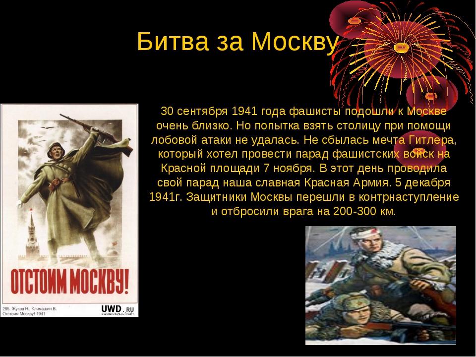 Битва за Москву 30 сентября 1941 года фашисты подошли к Москве очень близко....