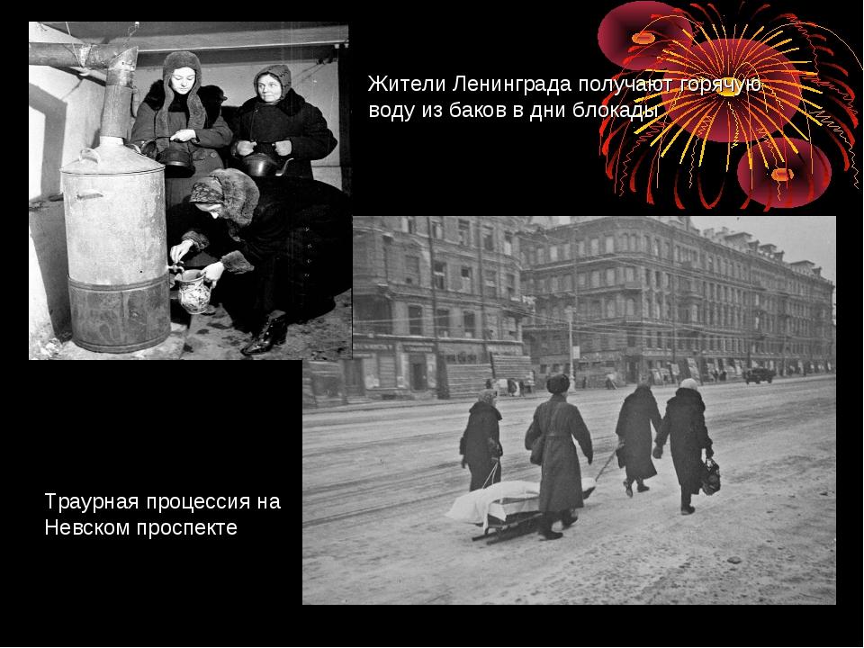 Жители Ленинграда получают горячую воду из баков в дни блокады Траурная проце...