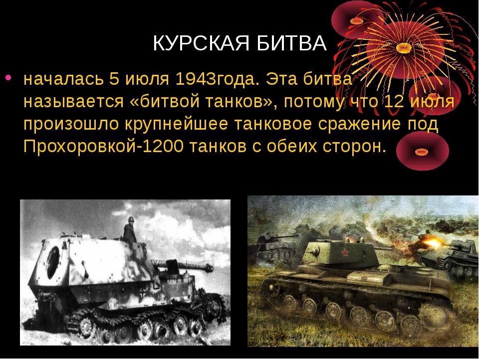 КУРСКАЯ БИТВА началась 5 июля 1943года. Эта битва называется «битвой танков»,...