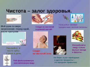 Чистота – залог здоровья. Мой руки по мере загрязнения -перед едой, после пр