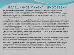 Калашников Михаил Тимофеевич Михаил Тимофеевич Калашников— российский констр