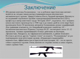Заключение Штурмовая винтовка Калашникова - так за рубежом окрестили наш авто
