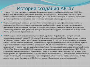 История создания АК-47 15 июля 1943 года состоялось совещание Технического со