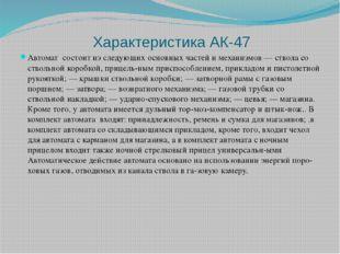 Характеристика АК-47 Автомат состоит из следующих основных частей и механизмо
