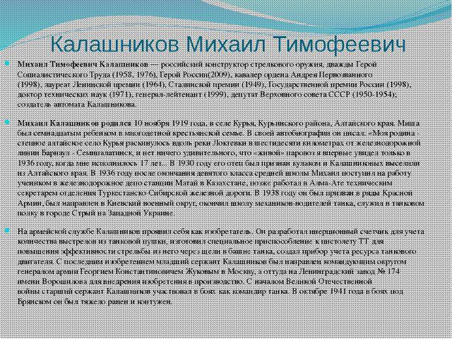 Калашников Михаил Тимофеевич Михаил Тимофеевич Калашников— российский констр...