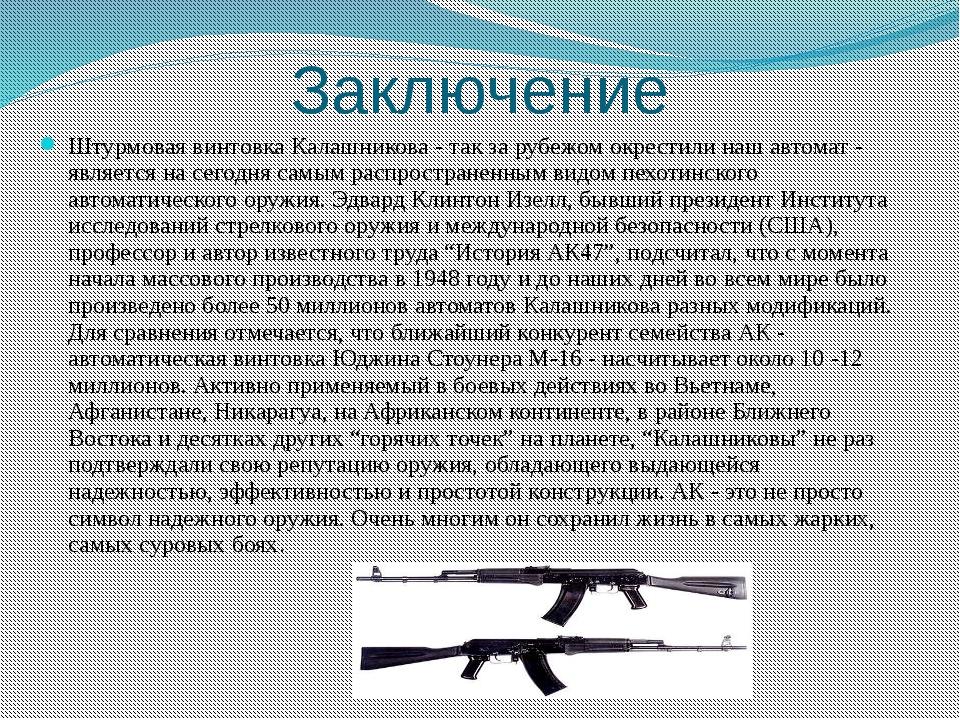 Заключение Штурмовая винтовка Калашникова - так за рубежом окрестили наш авто...