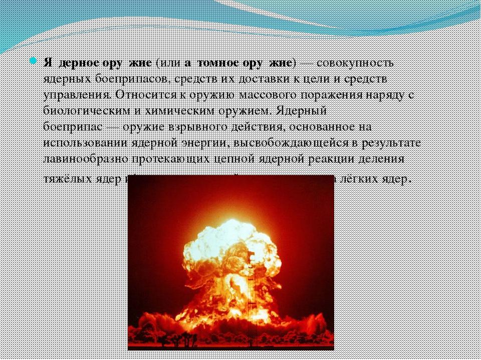 Я́дерное ору́жие(илиа́томное ору́жие)— совокупность ядерныхбоеприпасов,...