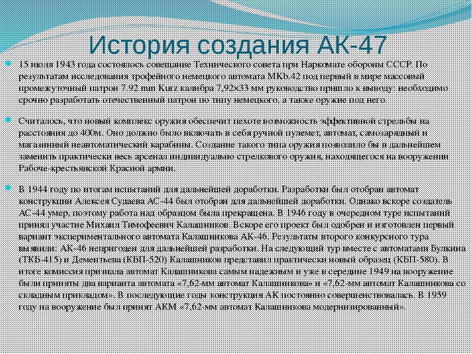 История создания АК-47 15 июля 1943 года состоялось совещание Технического со...