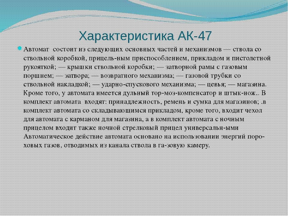 Характеристика АК-47 Автомат состоит из следующих основных частей и механизмо...