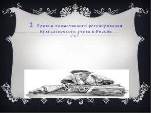 2. Уровни нормативного регулирования бухгалтерского учета в России К норматив