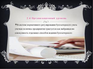 2.4 Организационный уровень В системе нормативного регулирования бухгалтерск