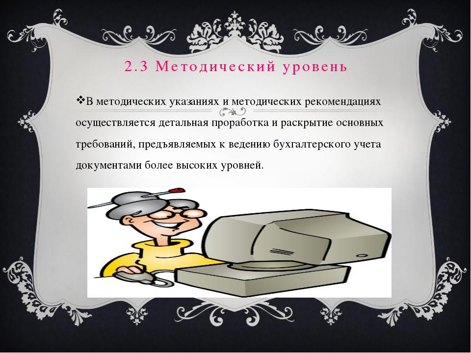 2.3 Методический уровень В методических указаниях и методических рекомендация...