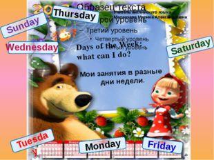 Sunday Tuesday Wednesday Friday Saturday Monday Thursday Days of the Week: w