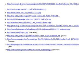 http://www.mashabearon.ru/uploads/posts/2010-09/1283508530_skachat_kalendar_