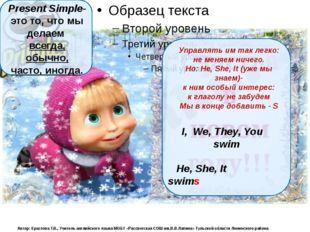 Present Simple- это то, что мы делаем всегда, обычно, часто, иногда. Управля